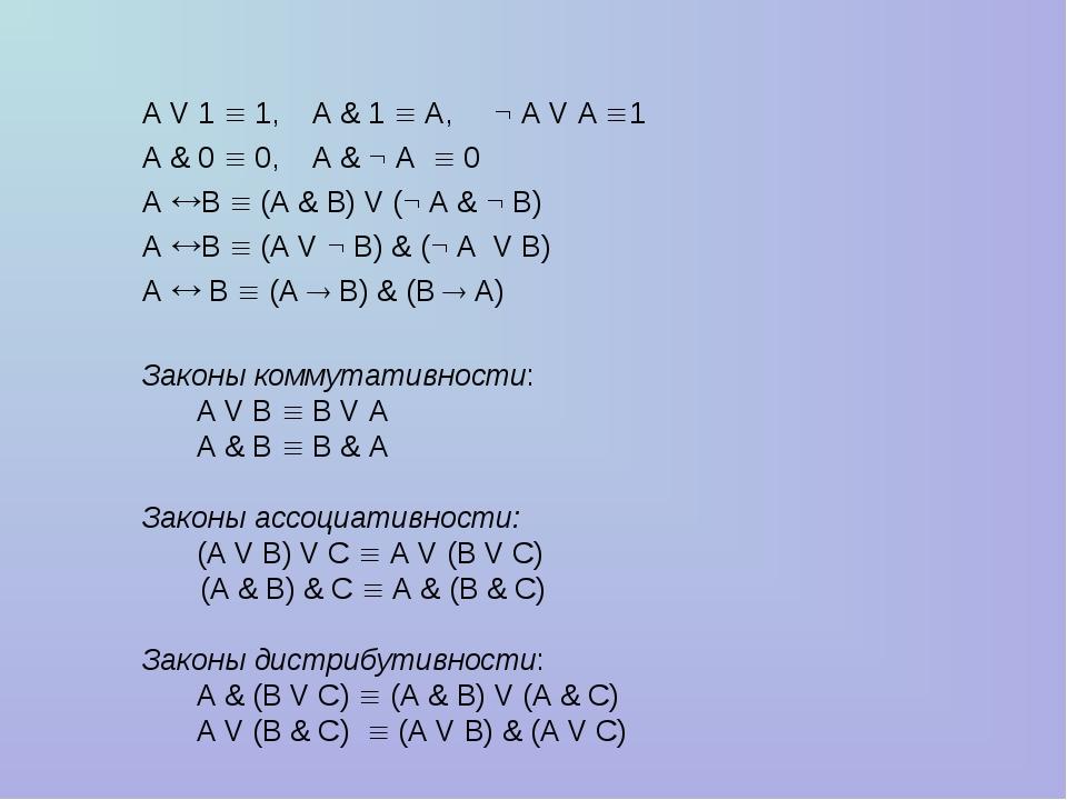 А V 1  1, А & 1  A,  А V А 1 А & 0  0, А &  А  0 А В  (А & В) V (...