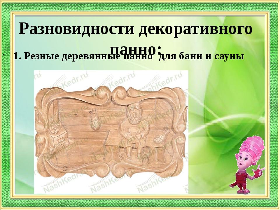 Разновидности декоративного панно: 1. Резные деревянные панно для бани и сауны