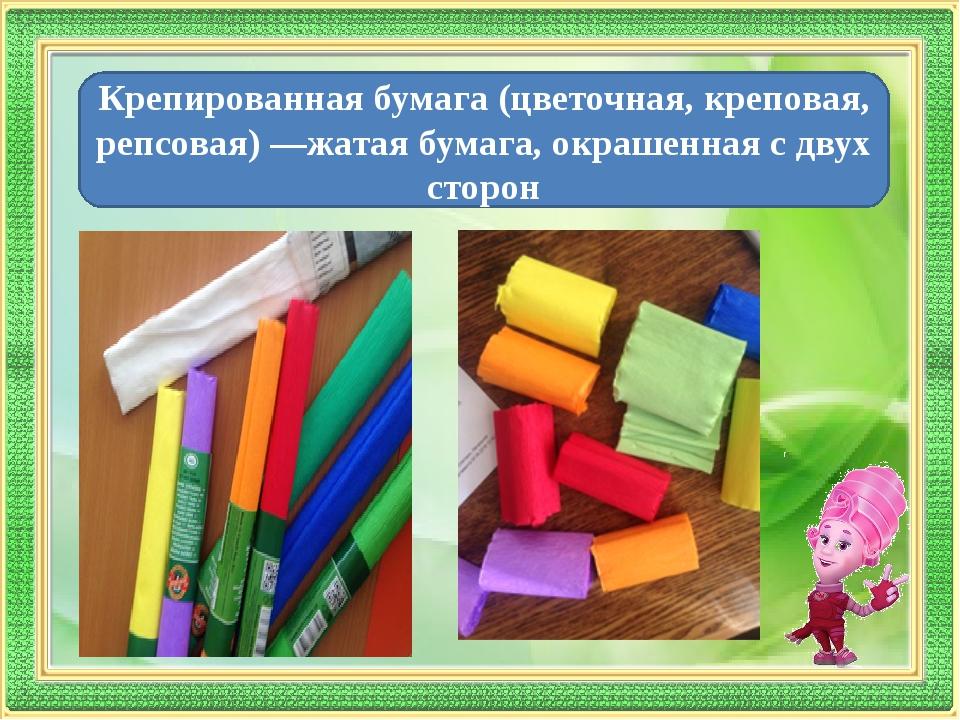 Крепированная бумага (цветочная, креповая, репсовая) —жатая бумага, окрашенна...