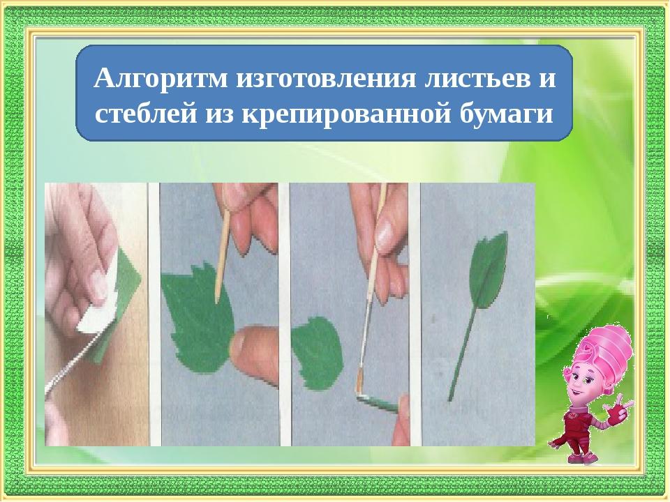 Алгоритм изготовления листьев и стеблей из крепированной бумаги