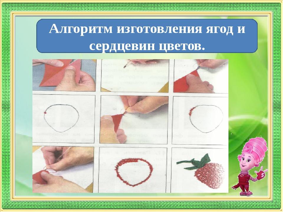 Алгоритм изготовления ягод и сердцевин цветов.
