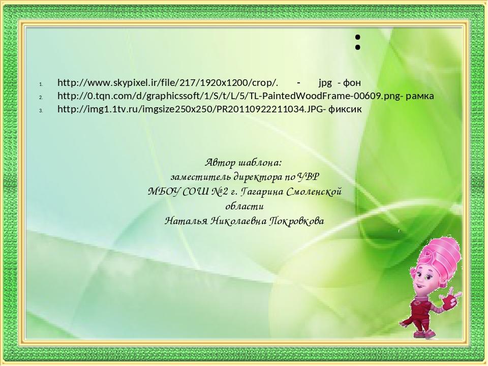Источники: http://www.skypixel.ir/file/217/1920x1200/crop/هاله-سبز.jpg - фон...