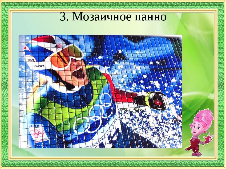 3. Мозаичное панно