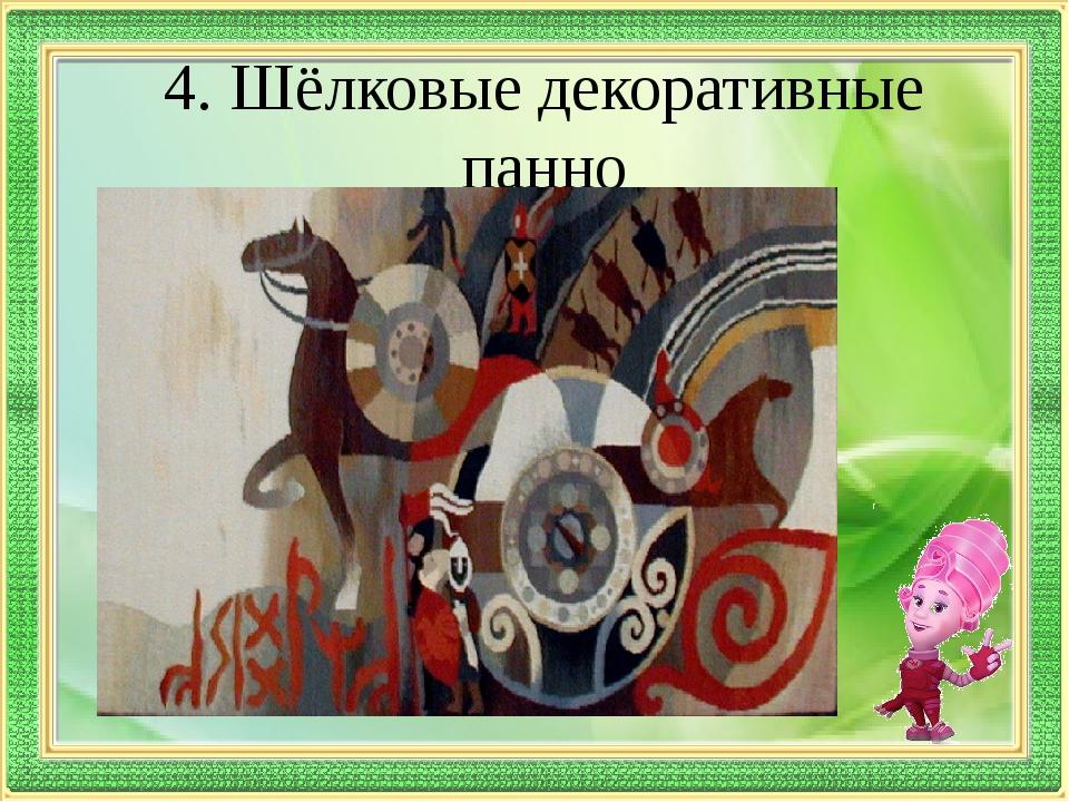 4. Шёлковые декоративные панно