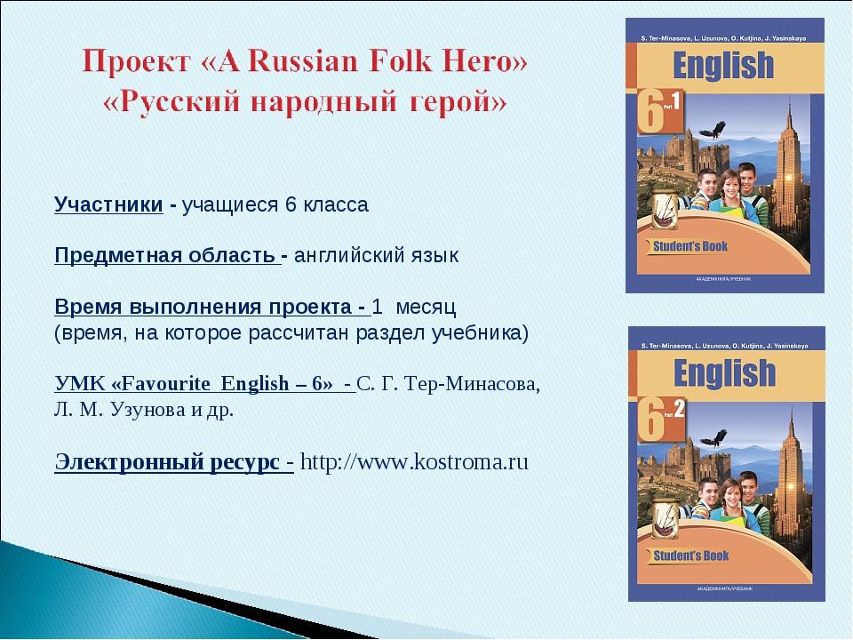 английский язык 6 класс узунова