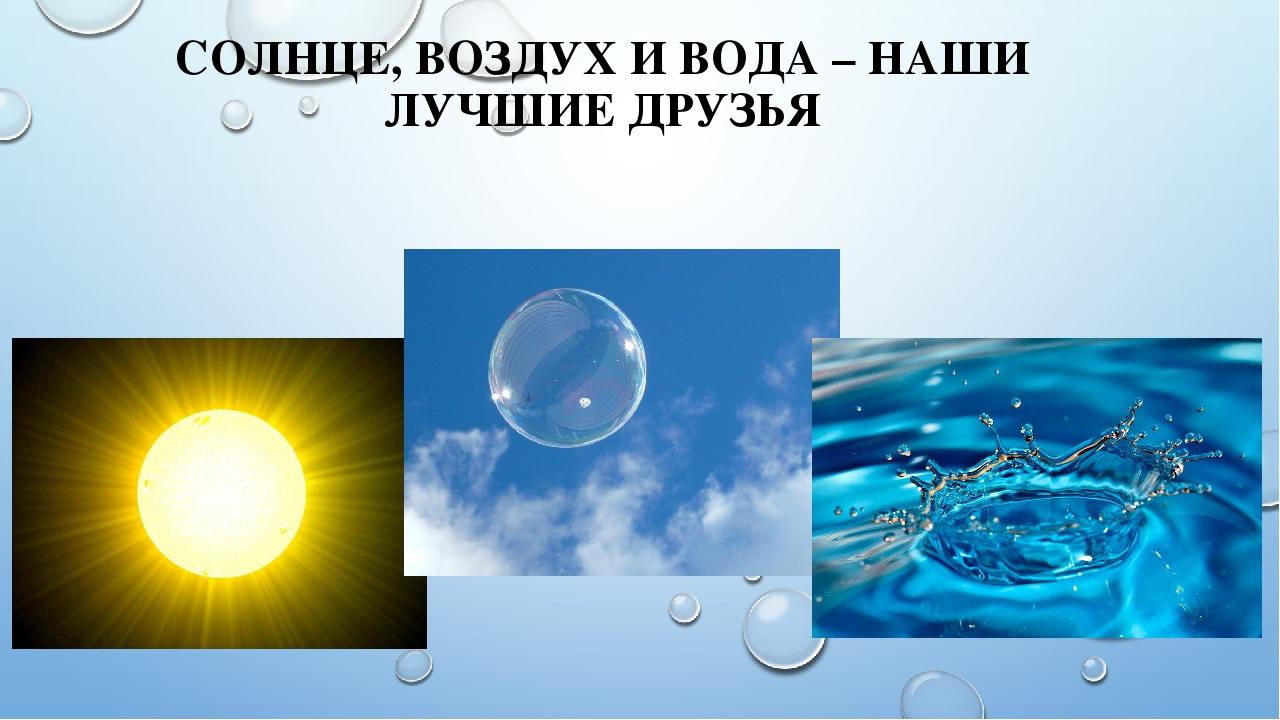 Солнце воздух и вода-наши лучшие друзья картинки
