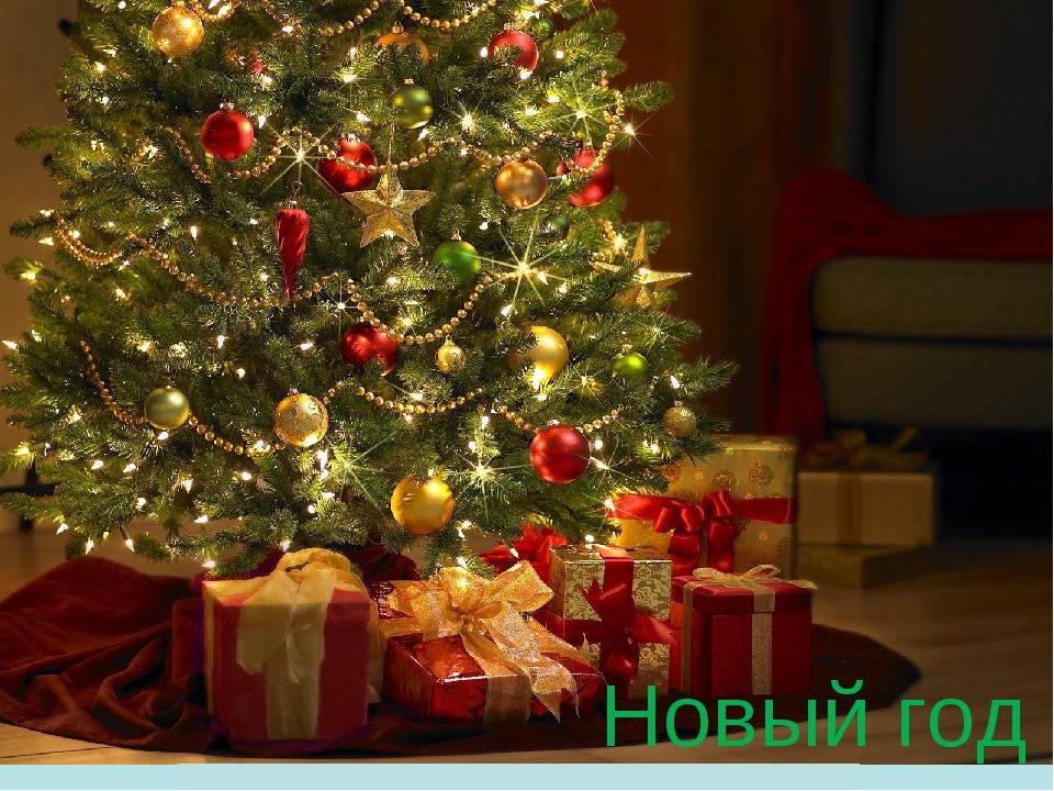 Новый год Лазарева Лидия Андреевна, учитель начальных классов, Рижская основн...