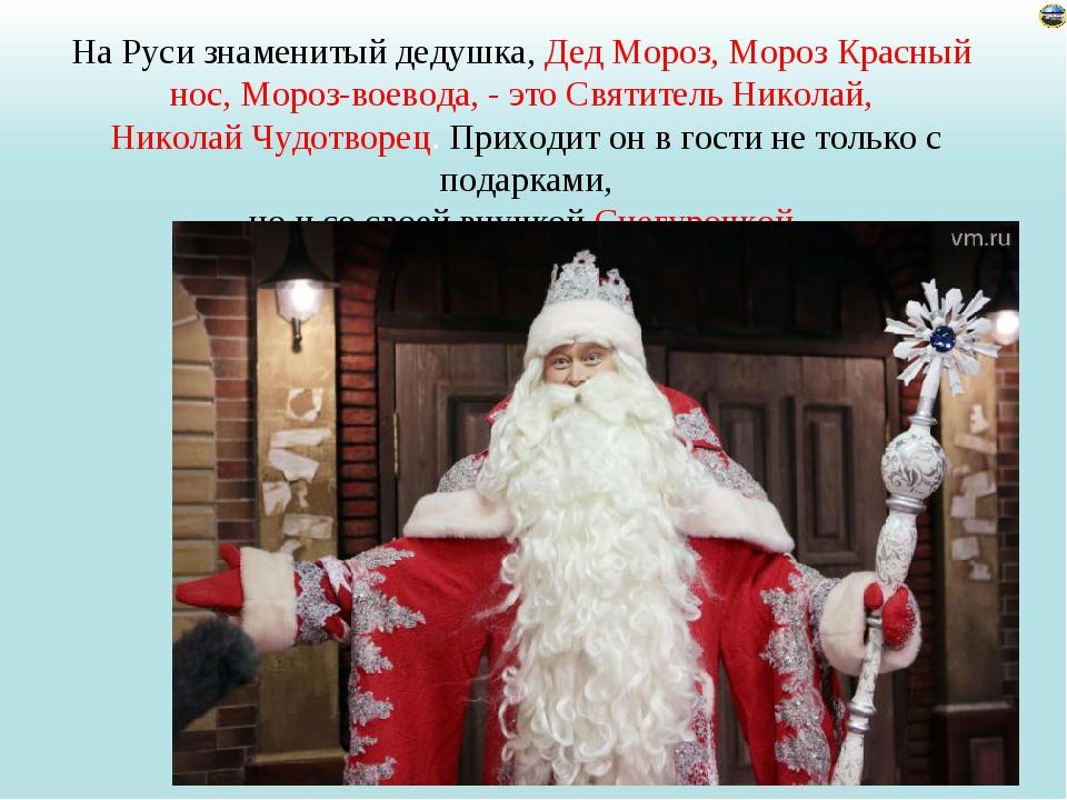 На Руси знаменитый дедушка, Дед Мороз, Мороз Красный нос, Мороз-воевода, - эт...