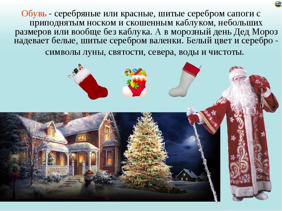 Обувь - серебряные или красные, шитые серебром сапоги с приподнятым носком и...