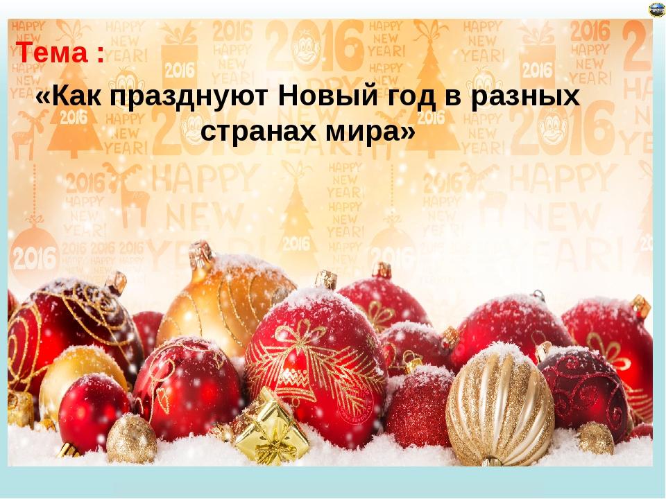 Тема : «Как празднуют Новый год в разных странах мира» Лазарева Лидия Андреев...