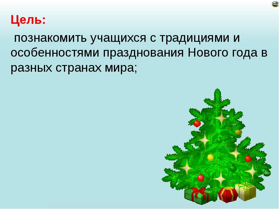 Цель: познакомить учащихся с традициями и особенностями празднования Нового г...