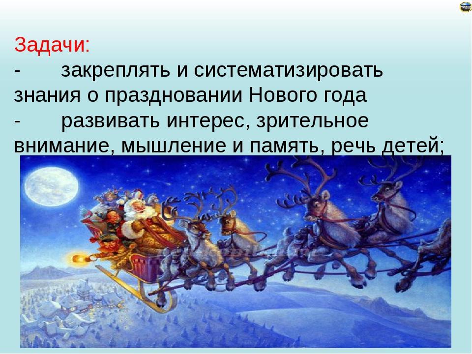 Задачи: - закреплять и систематизировать знания о праздновании Нового года -...