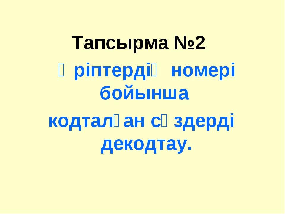 Тапсырма №2 Әріптердің номері бойынша кодталған сөздерді декодтау.