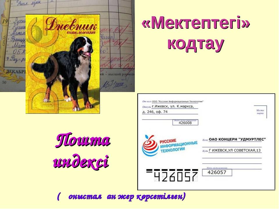 Пошта индексі «Мектептегі» кодтау ( қонысталған жер көрсетілген)