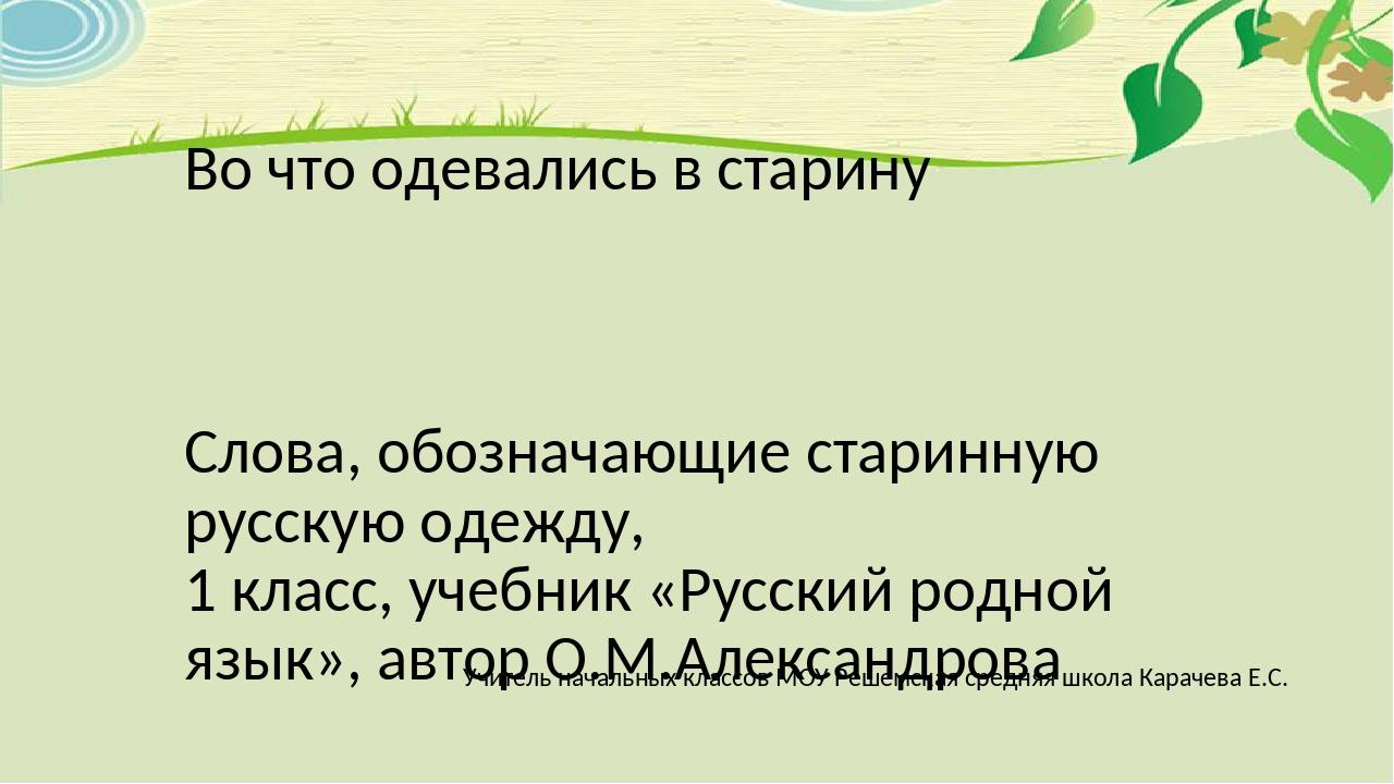 Во что одевались в старину Слова, обозначающие старинную русскую одежду, 1 кл...