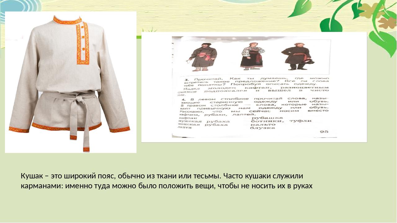 Кушак – это широкий пояс, обычно из ткани или тесьмы. Часто кушаки служили ка...