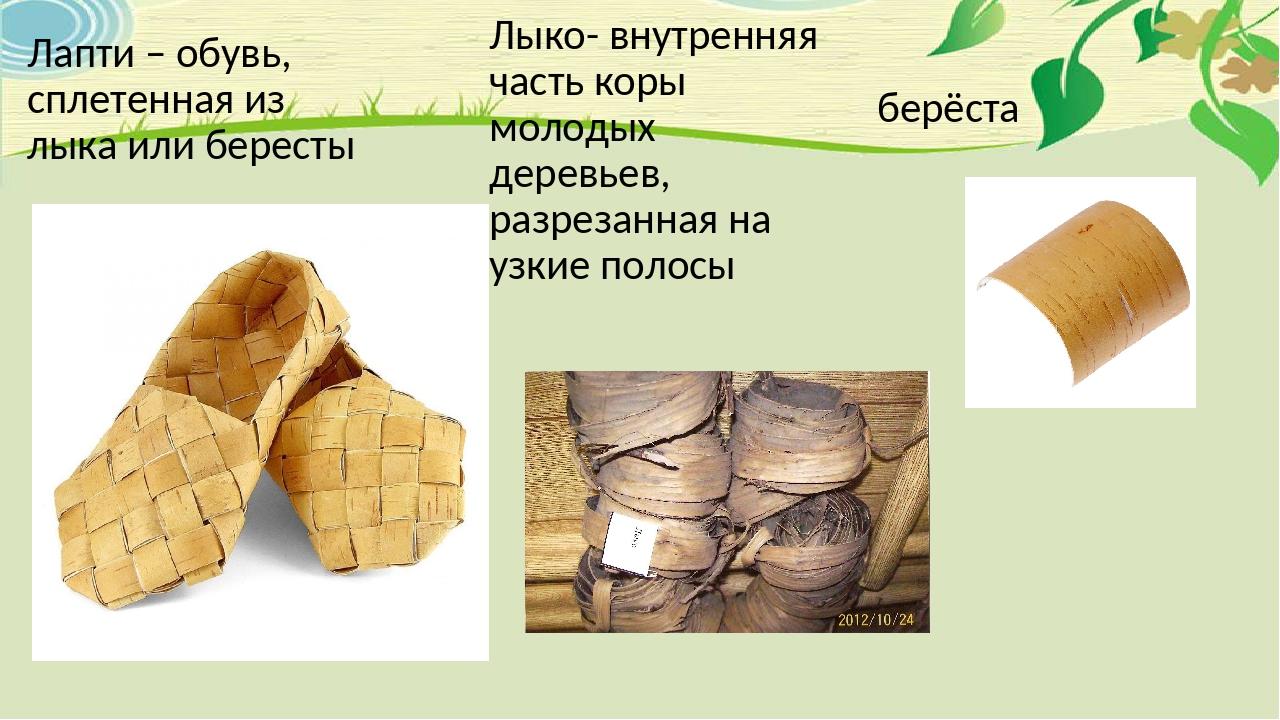 Лапти – обувь, сплетенная из лыка или бересты Лыко- внутренняя часть коры мол...