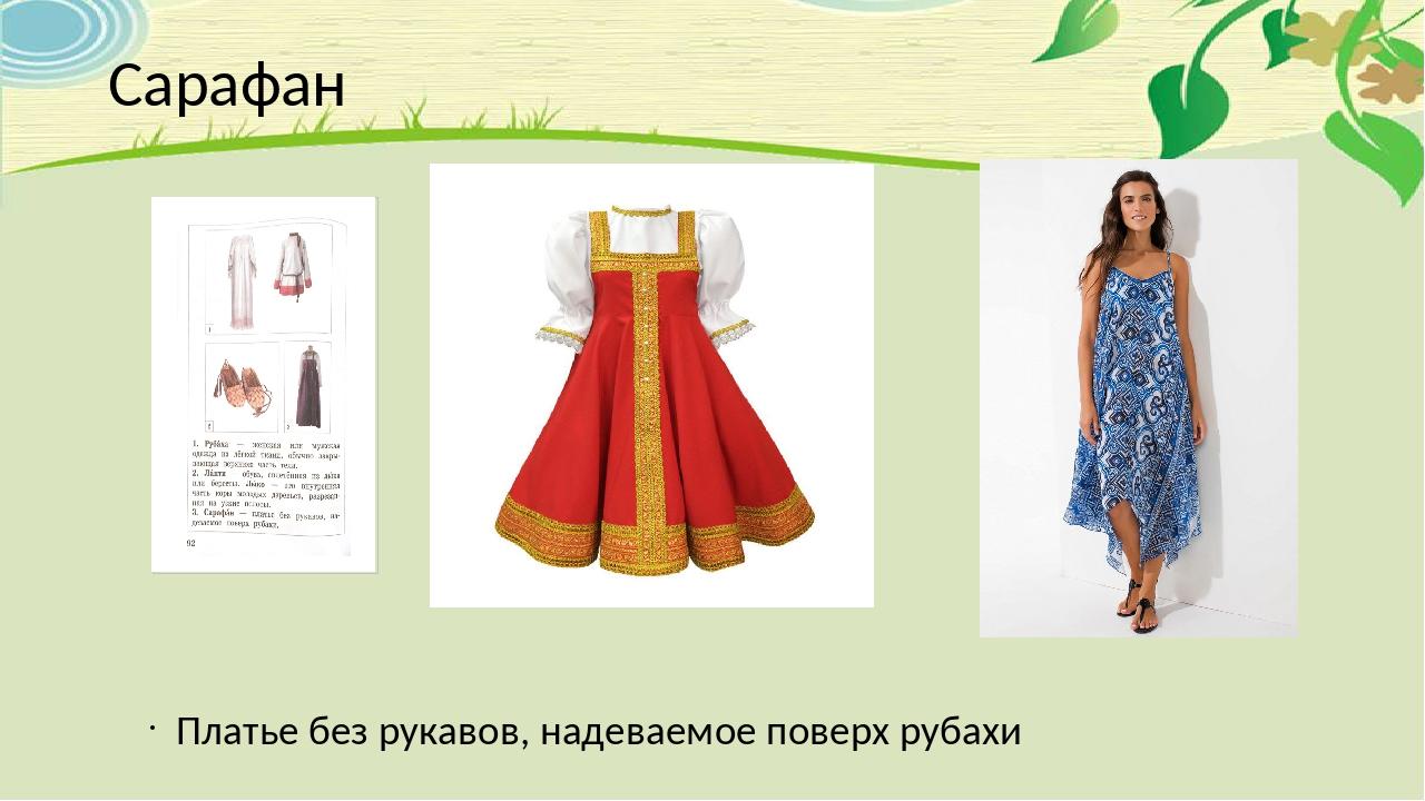 Сарафан Платье без рукавов, надеваемое поверх рубахи