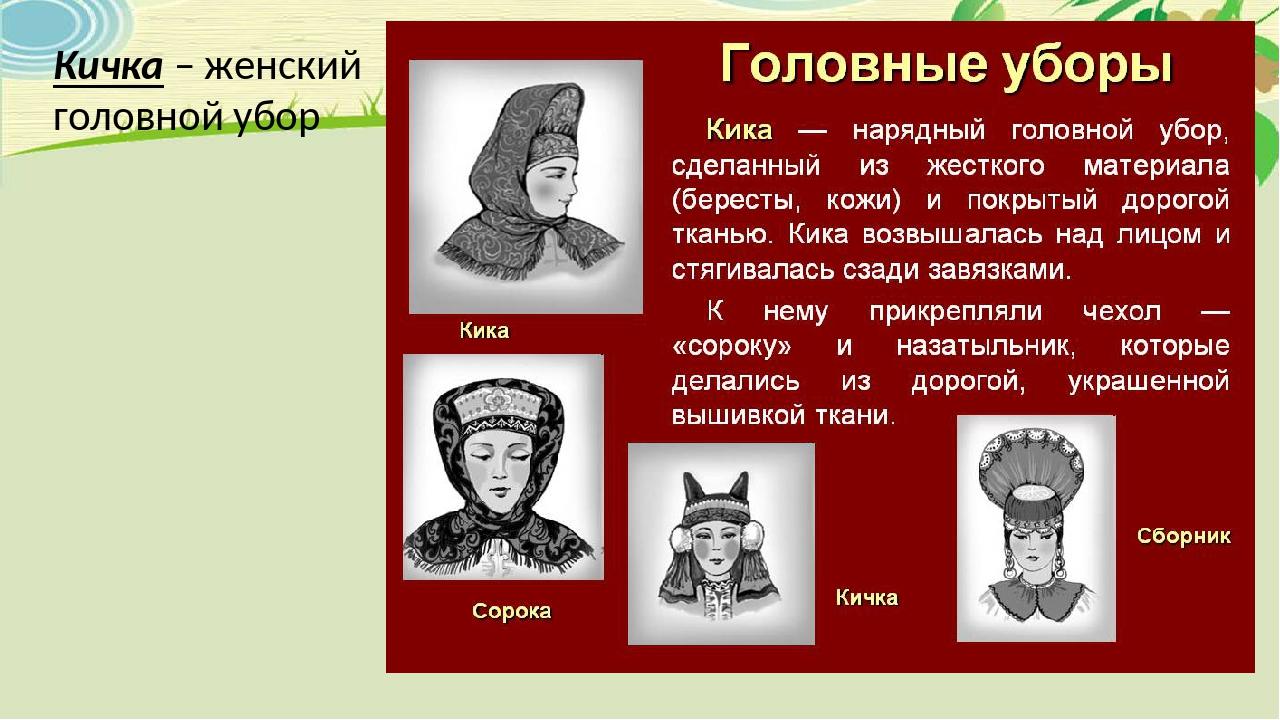 Кичка – женский головной убор