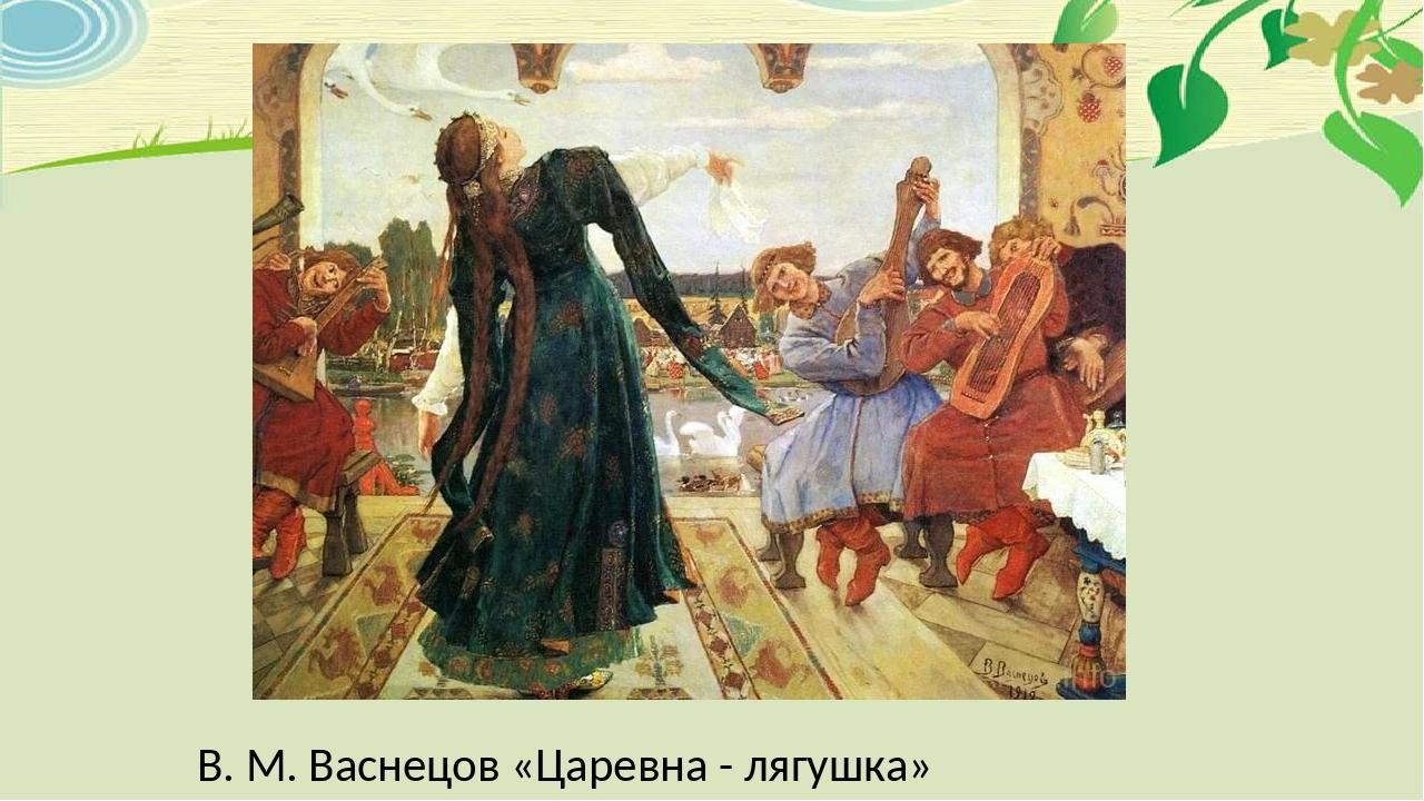 В. М. Васнецов «Царевна - лягушка»