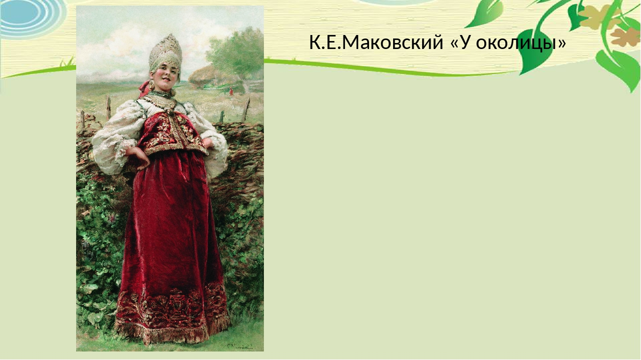 К.Е.Маковский «У околицы»
