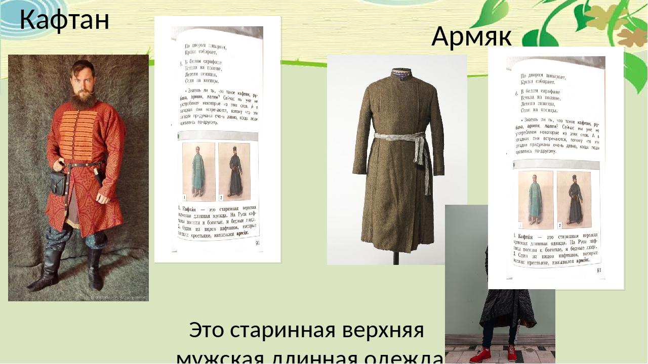 Кафтан Армяк Это старинная верхняя мужская длинная одежда