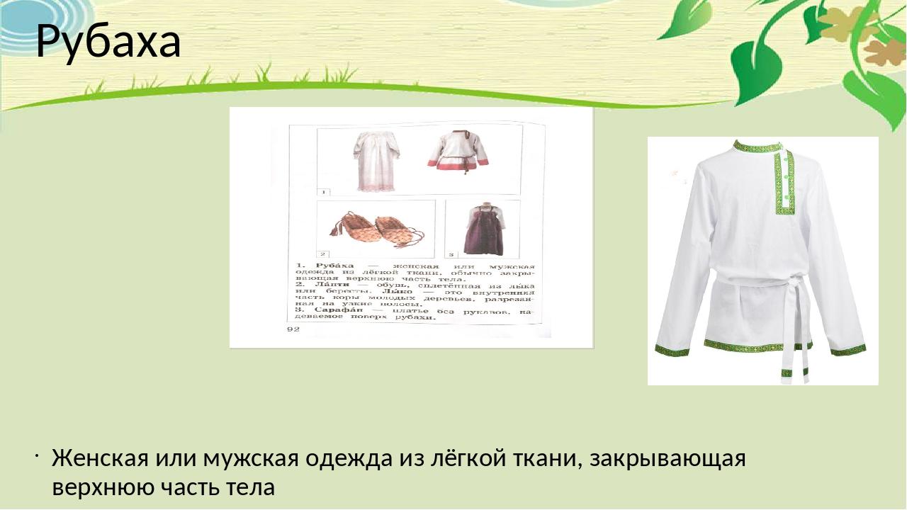 Рубаха Женская или мужская одежда из лёгкой ткани, закрывающая верхнюю часть...