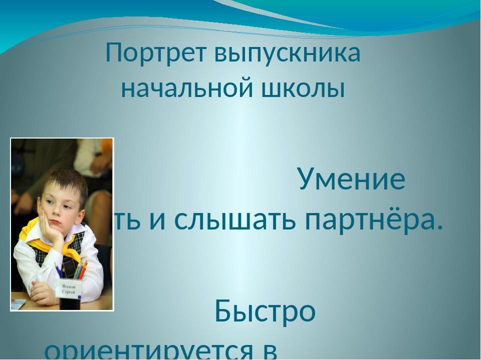 Портрет выпускника начальной школы Умение слушать и слышать партнёра. Быстро...