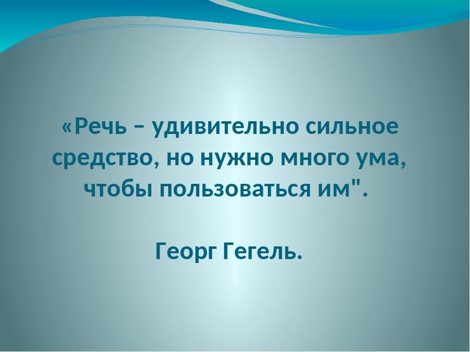 «Речь – удивительно сильное средство, но нужно много ума, чтобы пользоваться...