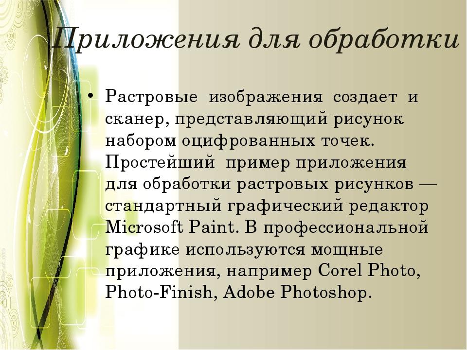 Приложения для обработки Растровые изображения создает и сканер, представляющ...