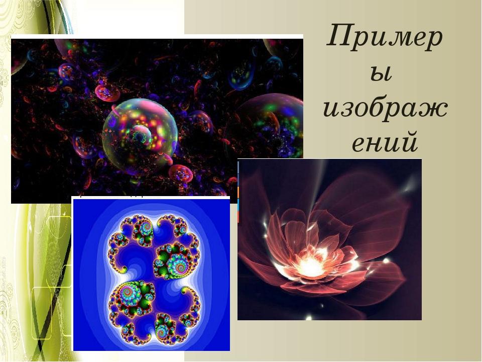 Примеры изображений