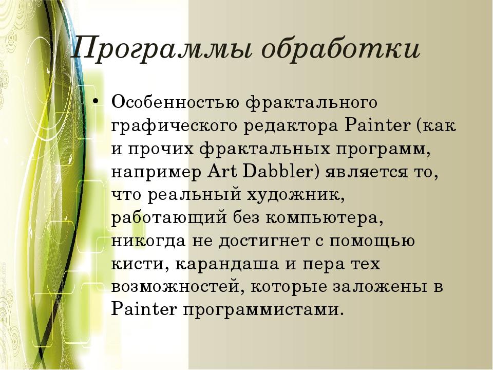 Программы обработки Особенностью фрактального графического редактора Painter...