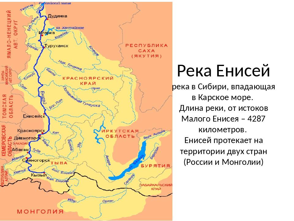 картинка река енисей на карте инструмент клистир