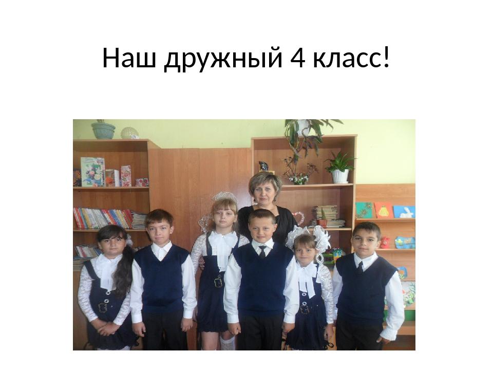 Наш дружный 4 класс!