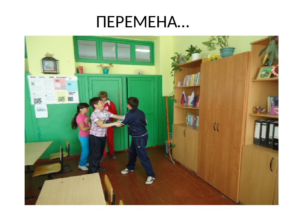 ПЕРЕМЕНА…