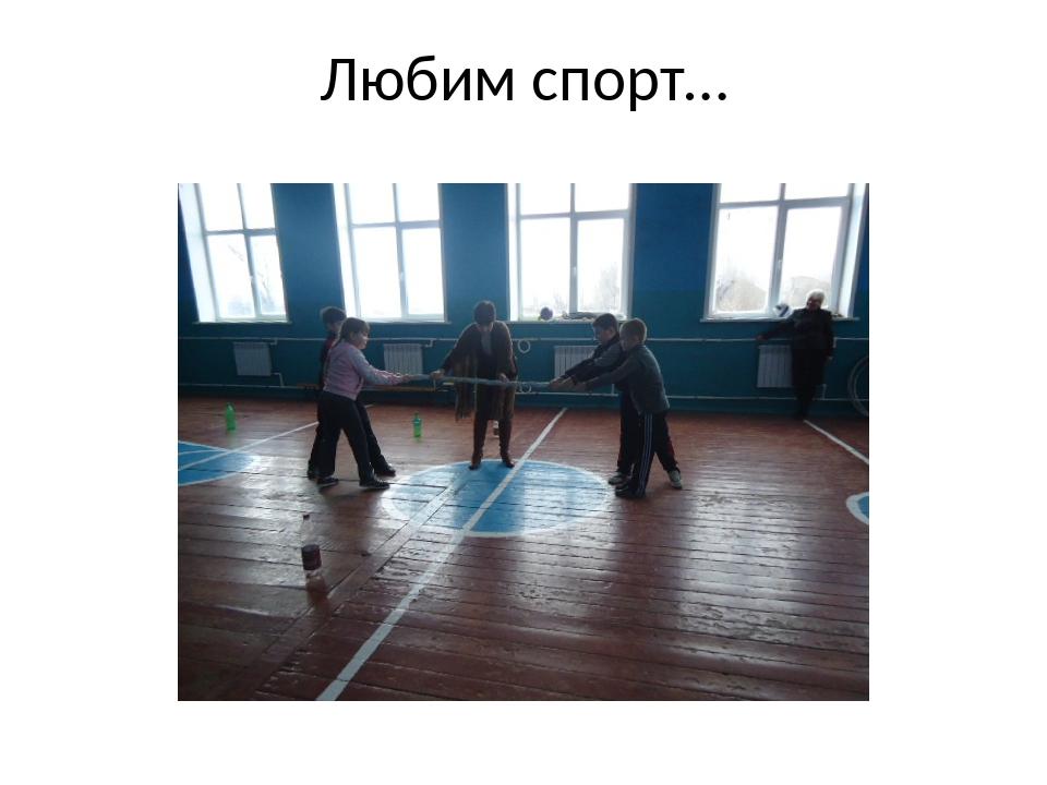 Любим спорт…