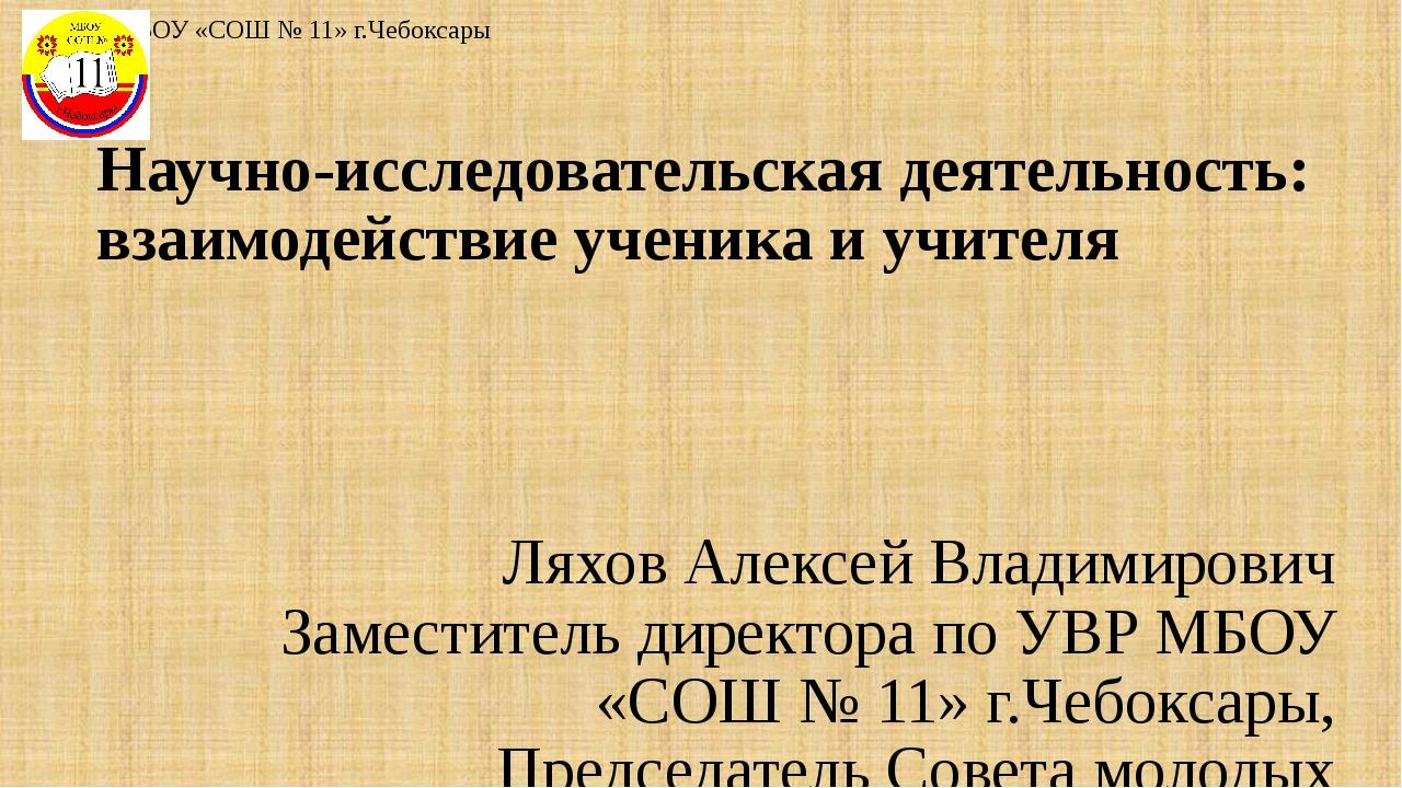 Научно-исследовательская деятельность: взаимодействие ученика и учителя Ляхов...
