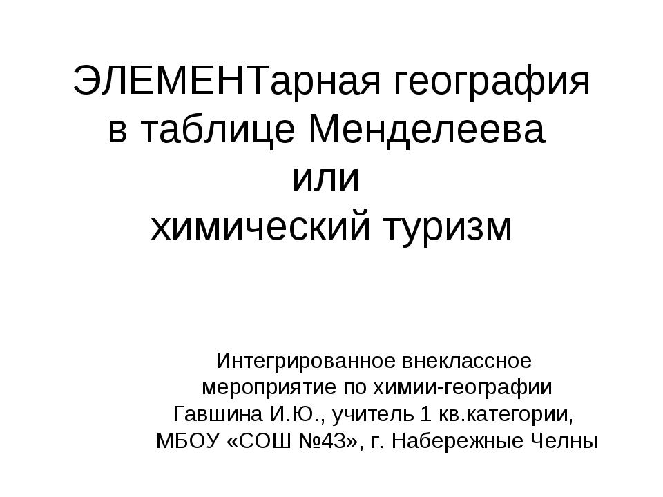 ЭЛЕМЕНТарная география в таблице Менделеева или химический туризм Интегрирова...