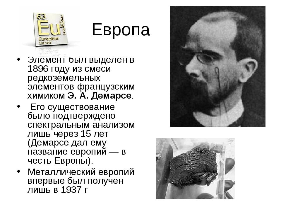 Европа Элемент был выделен в 1896 году из смеси редкоземельных элементов фран...