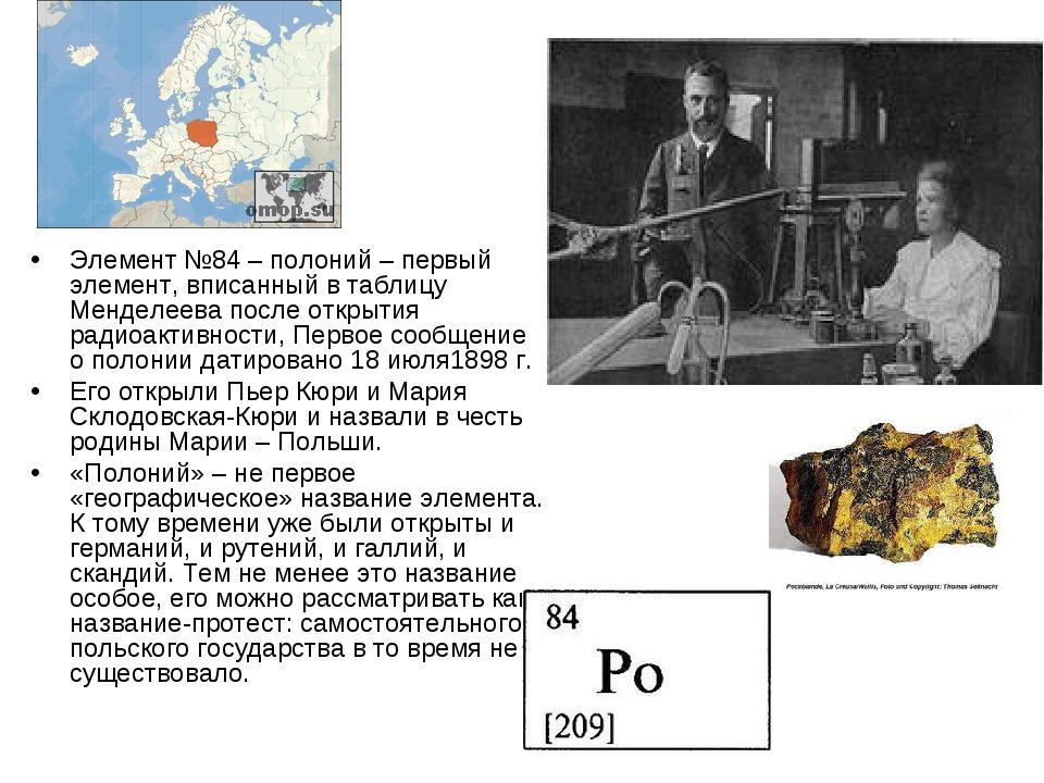 Элемент №84 – полоний – первый элемент, вписанный в таблицу Менделеева после...