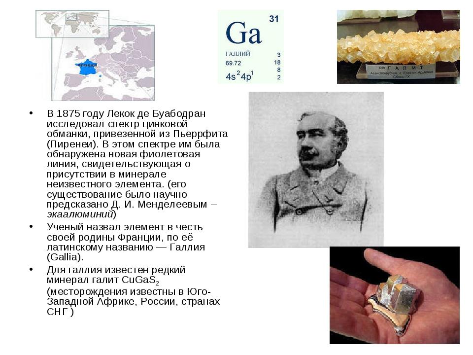 В 1875 году Лекок де Буабодран исследовал спектр цинковой обманки, привезенно...