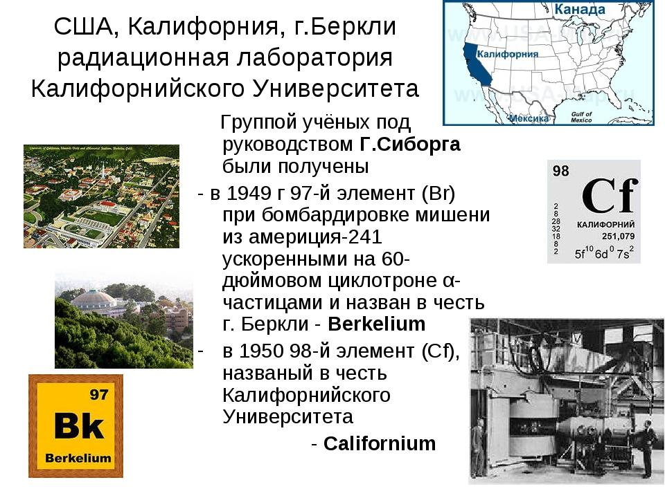 США, Калифорния, г.Беркли радиационная лаборатория Калифорнийского Университе...