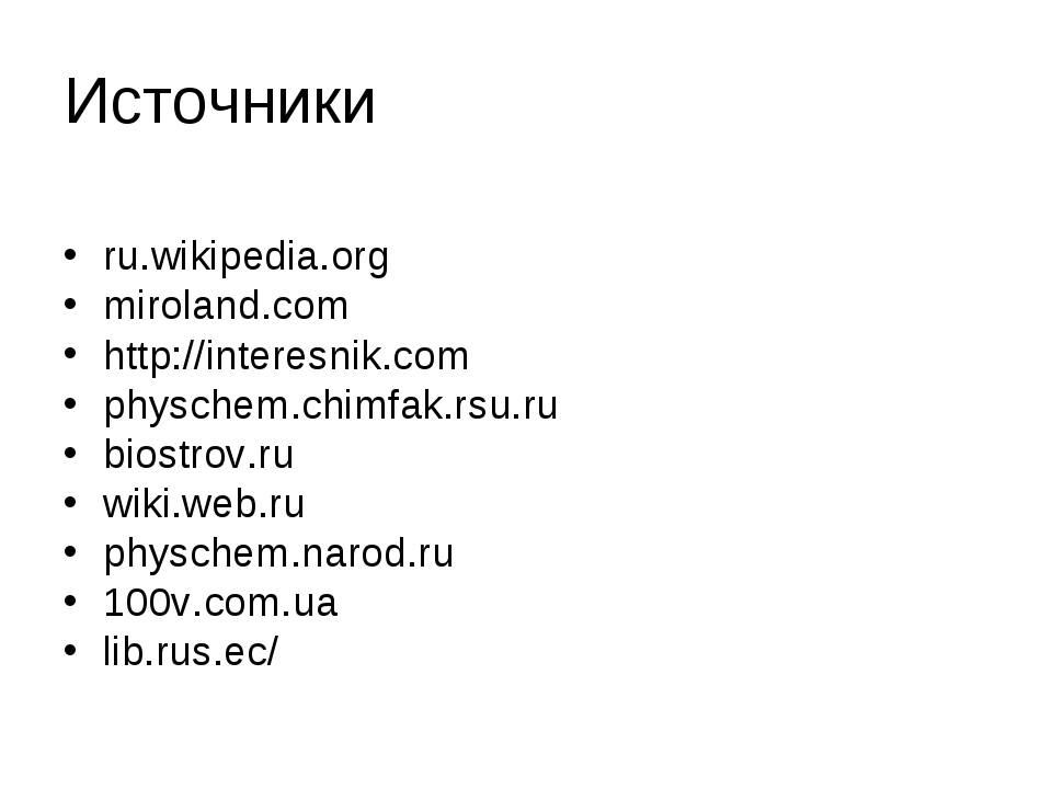 Источники ru.wikipedia.org miroland.com http://interesnik.com physchem.chimfa...