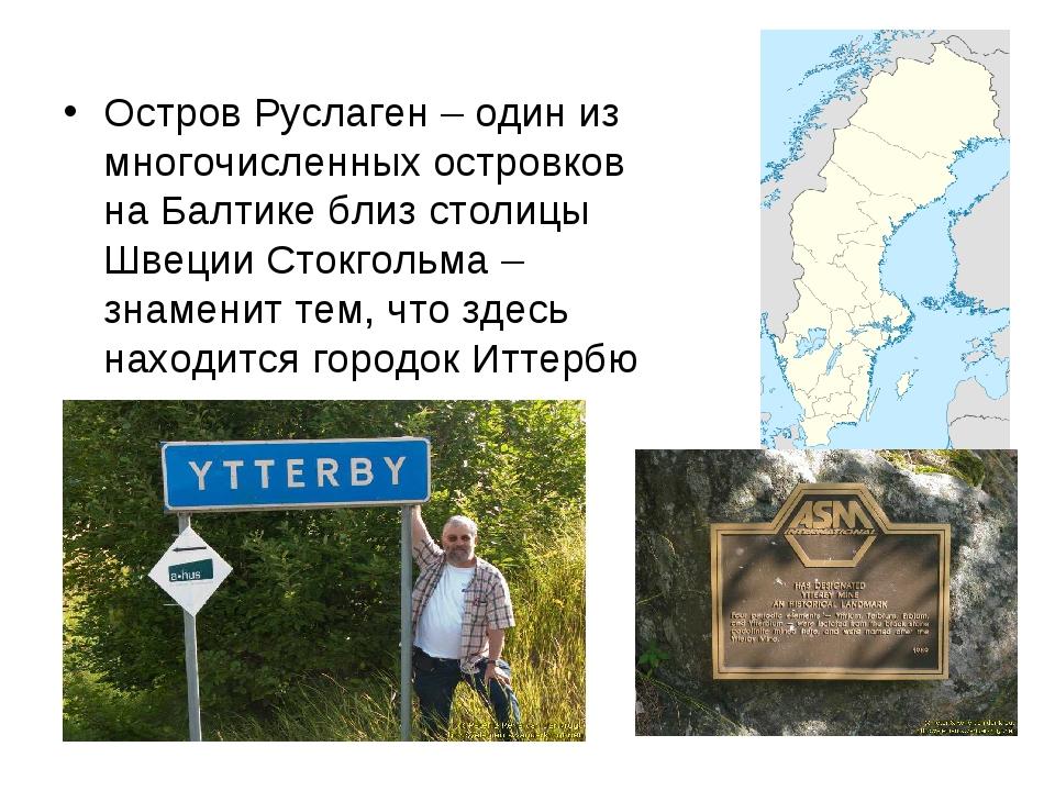 Остров Руслаген – один из многочисленных островков на Балтике близ столицы Шв...