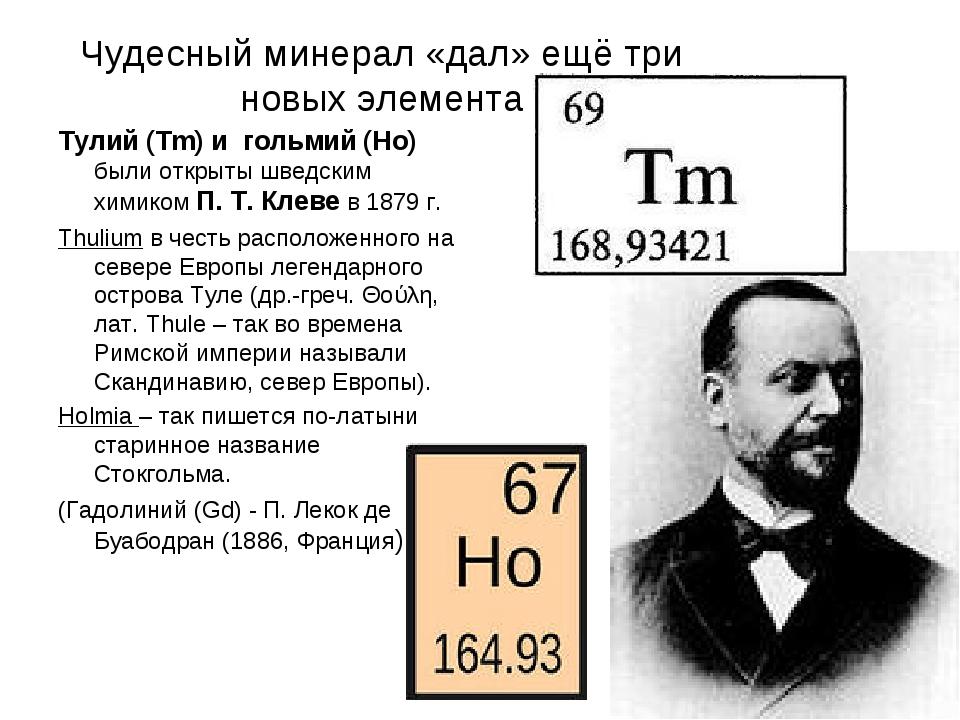 Чудесный минерал «дал» ещё три новых элемента Тулий (Tm) и гольмий (Ho) были...