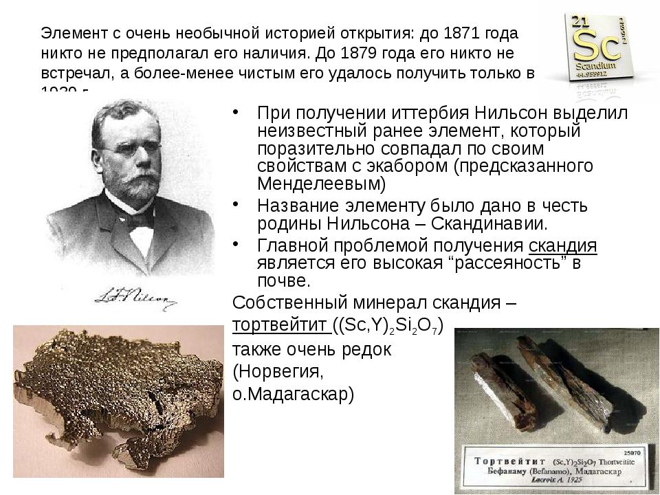 Элемент с очень необычной историей открытия: до 1871 года никто не предполага...