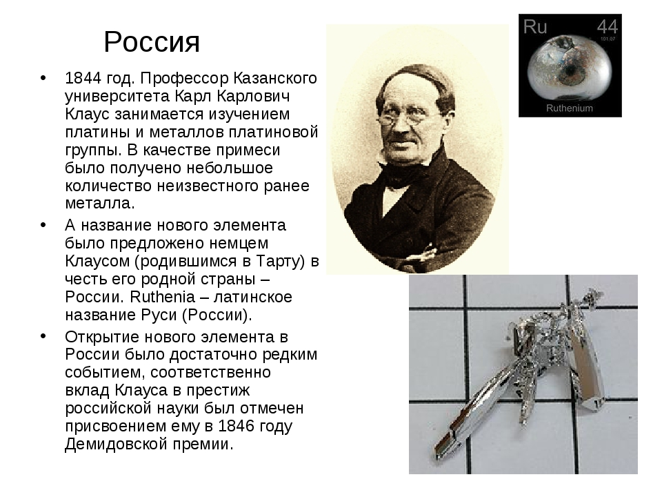 Россия 1844 год. Профессор Казанского университета Карл Карлович Клаус занима...