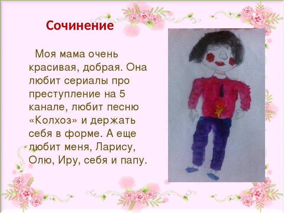 Сочинение о моей маме картинки