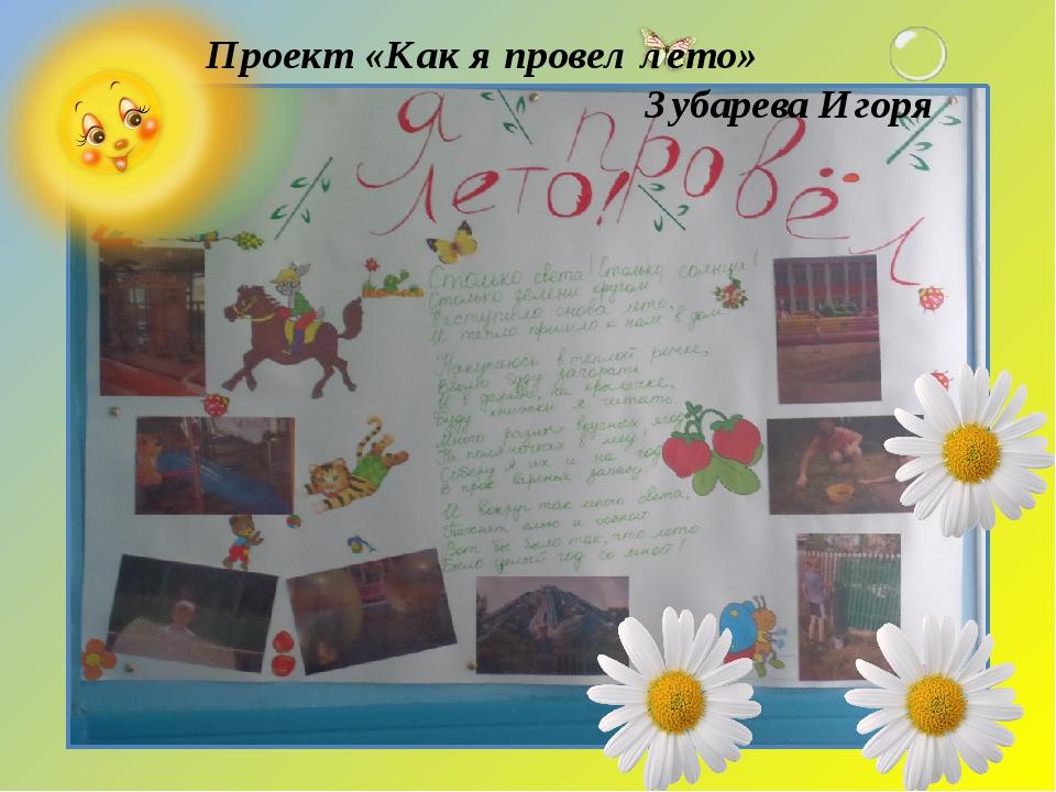 Проект «Как я провел лето» Зубарева Игоря