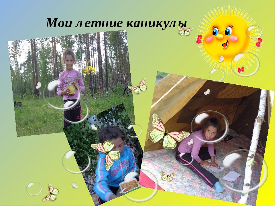 Мои летние каникулы
